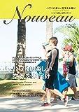 NOUVEAUハワイ VOL.15 (ハワイの楽しい空気をお届け)