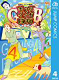 増田こうすけ劇場 ギャグマンガ日和GB 4 (ジャンプコミックスDIGITAL)