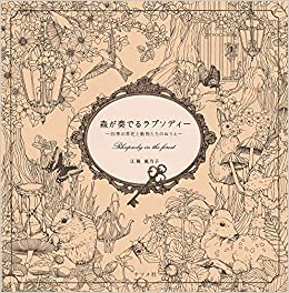 Mori Ga Kanaderu Rhapsody In The ForestColoring Book Japan Edition 9784816359668 Amazon Books
