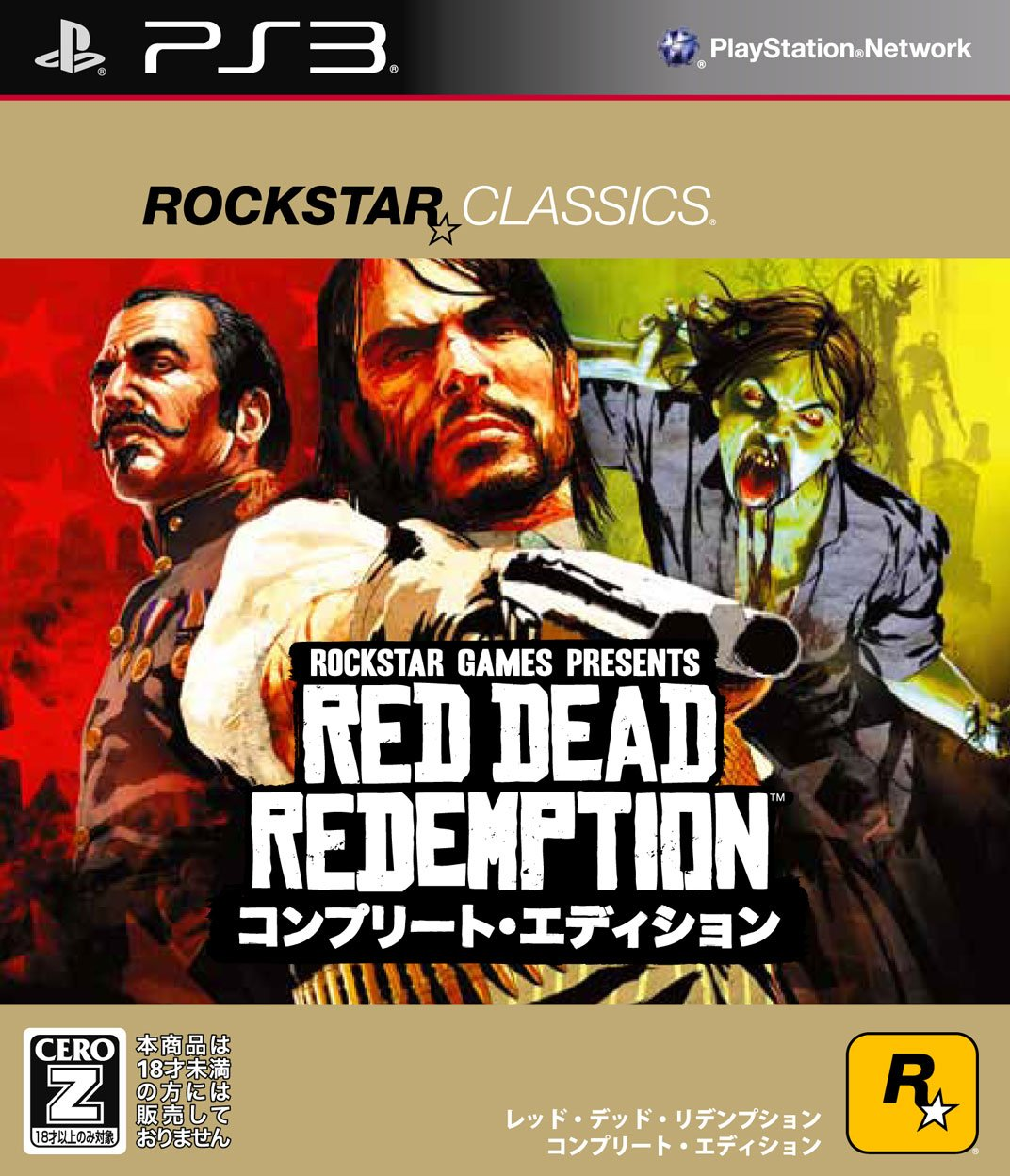 Amazon com: Red Dead Redemption: Complete Edition