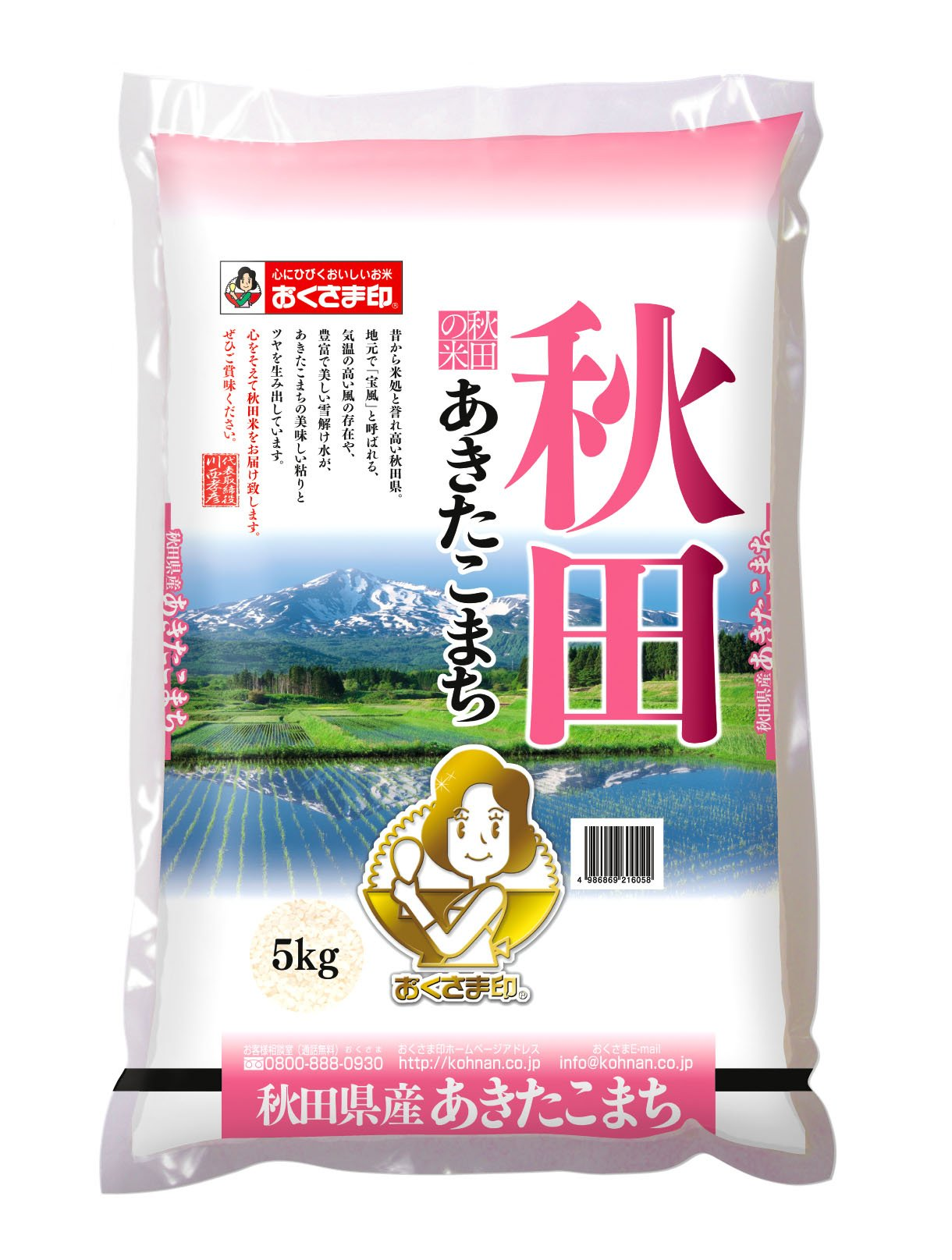 [Rice] Akita Prefecture rice Akitakomachi 5kg 2014 annual production