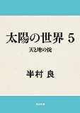 太陽の世界 5 天と地の掟 太陽の世界シリーズ (角川文庫)