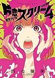 片恋スクリーム (1) (ゲッサン少年サンデーコミックス)