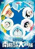 映画ドラえもん のび太の南極カチコチ大冒険 [DVD]