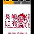 長嶋有 作家生活15周年記念電書