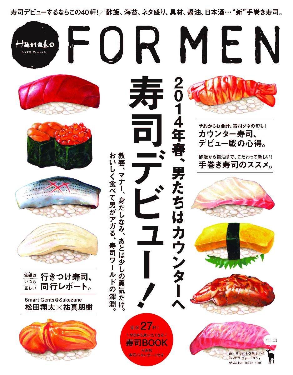 Hanako fo men. 11 (Sushi debyu). pdf epub
