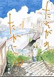 たそがれたかこ(1) (BE・LOVEコミックス)