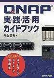 QNAP実践活用ガイドブック~クラウド時代のネットワークストレージ活用術