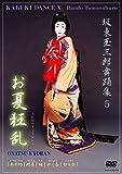 坂東玉三郎舞踊集5 お夏狂乱 [DVD]