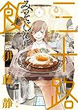 三十路飯(2) (ビッグコミックス)