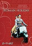 ローマの休日 [DVD]