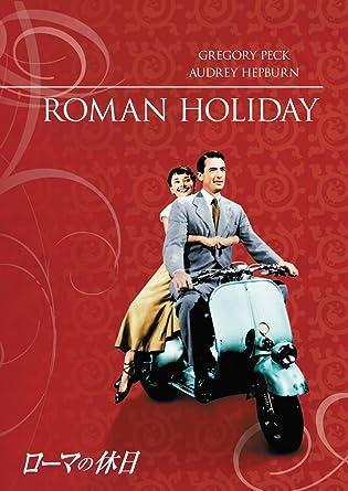 オードリー・ヘップバーン主演『ローマの休日』