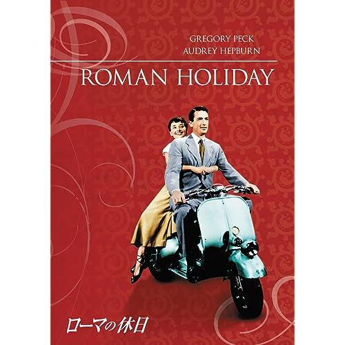 ローマの休日 ウィリアム・ワイラー