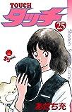タッチ 完全復刻版 25 (25) (少年サンデーコミックス)