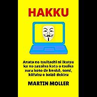 Hakku (Japanese Edition)