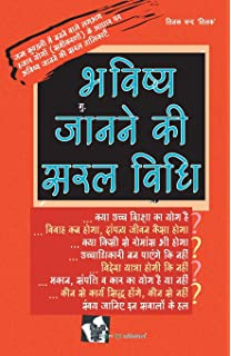 Buy Kundali Kaise Padein (How To Read Horoscope) Book Online