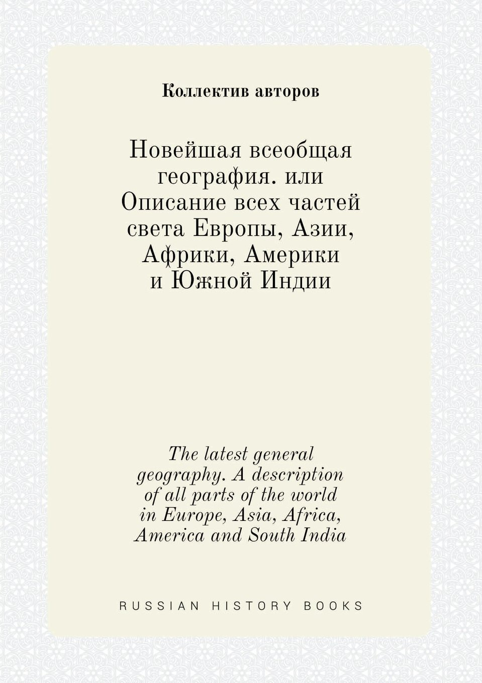 Download The latest general geography. A description of all parts of the world in Europe, Asia, Africa, America and South India (Russian Edition) pdf