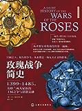 玫瑰战争简史
