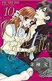 コーヒー&バニラ(10) (フラワーコミックス)