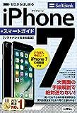 ゼロからはじめる iPhone 7 スマートガイド ソフトバンク完全対応版