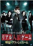 リアル人狼ゲーム~戦慄のクラッシュルーム [DVD]