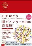 星ダイアリー2020 恋愛版