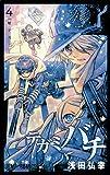 テガミバチ 4 (ジャンプコミックス)