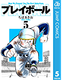 プレイボール 5 (ジャンプコミックスDIGITAL)