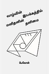 வாழ்வின் இயக்கத்தில் மனிதனின் தனிமை (Tamil Edition) Kindle Edition