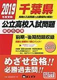千葉県公立高校入試問題 2019年度受験