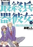 最終兵器彼女(5) (ビッグコミックス)