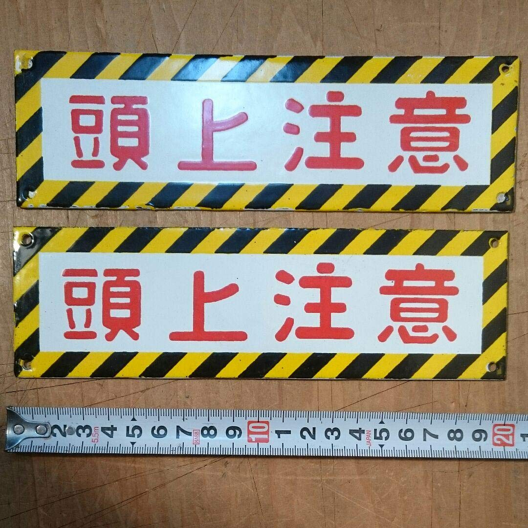 頭上注意 当時物 品 国鉄 鉄道 ホーロー 看板   B07SPK3Q6M