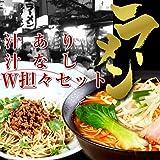七味フーズ 汁なし担担麺&担担ラーメン ダブルセット(6人前) ピリ辛スープがクセになります!