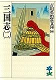 三国志(二) (吉川英治歴史時代文庫)