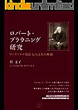 ロバート・ブラウニング研究: ヴィクトリア朝最大の詩人の軌跡 (22世紀アート)