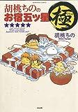 胡桃ちののお宿五ツ星 極 (ぶんか社コミックス)