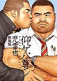 仰ゲバ尊シ 新装版 (BAKUDANコミックス)
