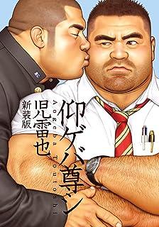 ゲイ 漫画 無料 オリジナル