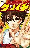 史上最強の弟子ケンイチ 50 (少年サンデーコミックス)