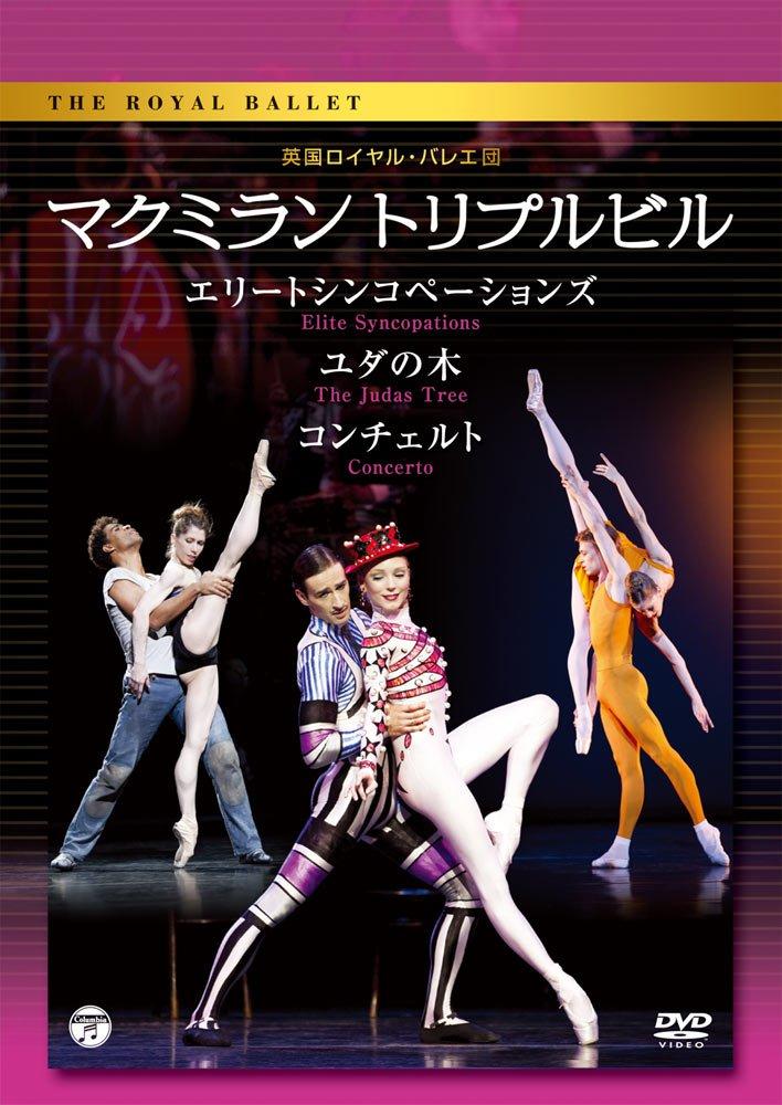 英国ロイヤルバレエ団 「マクミラン トリプルビル」 [DVD] B005V4GLM6