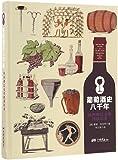 葡萄酒史八千年(从酒神巴克斯到波尔多)
