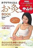 おうちでかんたん お灸BOOK (TJMOOK)