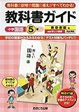 小学教科書ガイド 東京書籍版 新しい国語 5年