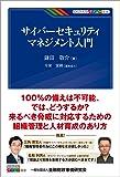 サイバーセキュリティマネジメント入門 (KINZAIバリュー叢書)