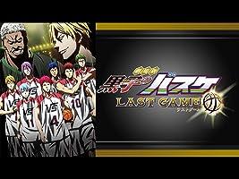 劇場版 黒子のバスケ LAST GAME(dアニメストア)