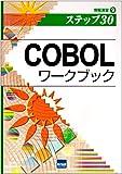 COBOLワークブック―ステップ30 (情報演習 9)