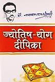 Jyotish Yog Dipika