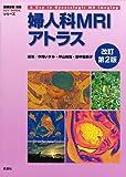 婦人科MRIアトラス 改訂第2版 (画像診断 別冊KEYBOOKシリーズ)