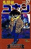 名探偵コナン (37) (少年サンデーコミックス)