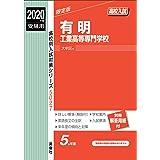 有明工業高等専門学校 2020年度受験用 赤本 5027 (高校別入試対策シリーズ)
